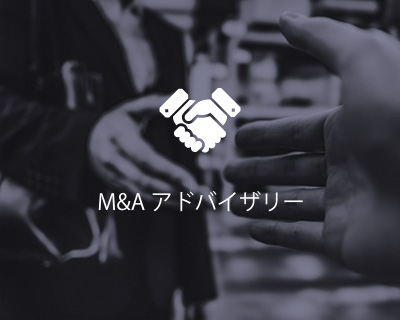 M&Aアドバイザリー